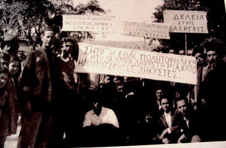 Πικετοφορία σε χωριό της Πελοποννήσου σχετικά με την ίδρυση της Λαικής Πολιτοφυλακής και των δικαστηρίων το 1943